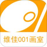 维佳001画室安卓版 V3.1.8