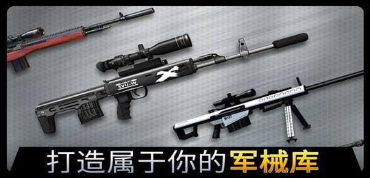 狙击战狼安卓版 V2.3.24