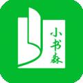 小书森安卓版 V1.2.0