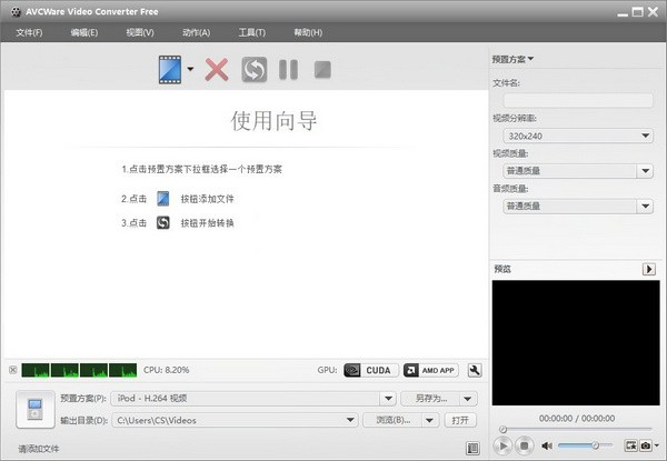 AVCWare Video Converter Free中文免费