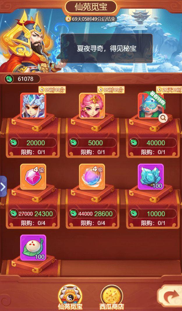 梦幻西游网页版攻略