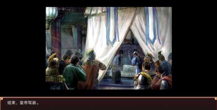 皇帝成长计划2降低驾崩事件攻略介绍