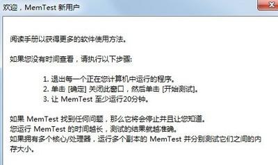 MemTest 8.2汉化版