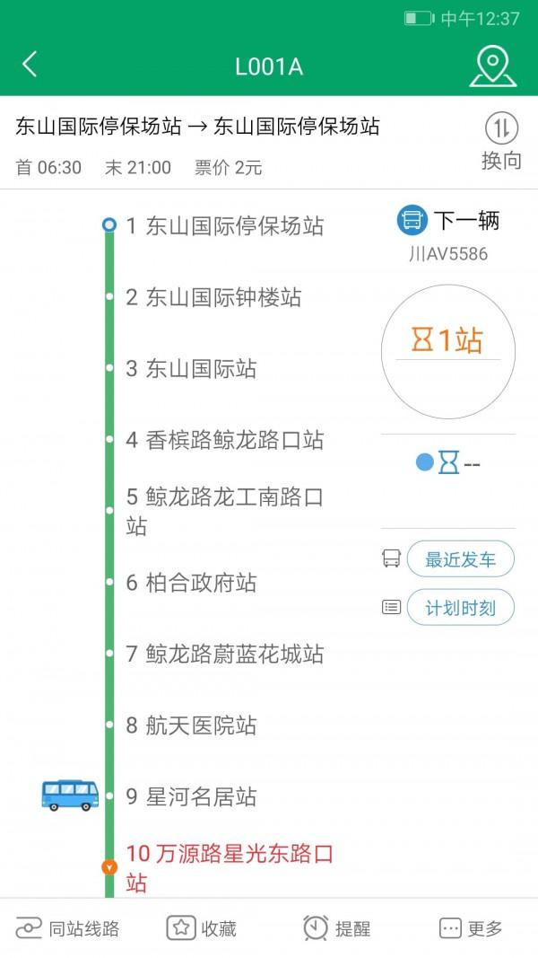 龙泉公交 V1.4
