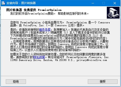 图片转换器 5.1.5.1