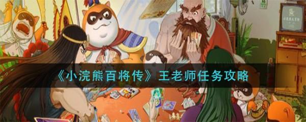 小浣熊百将传王老师的任务攻略介绍