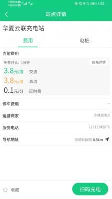 兴诺充电 V1.4.5