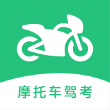 乐乐摩托车驾照考试一点通 V1.0