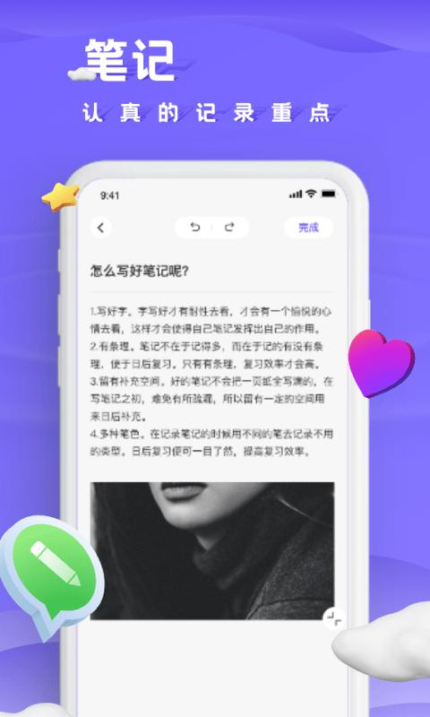 笔趣日记 v1.0.0