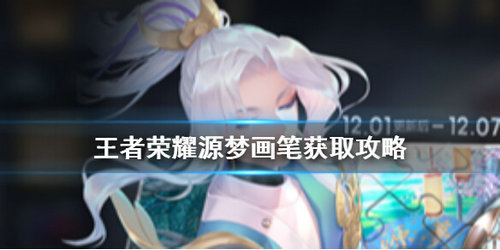 王者荣耀源梦画笔获取