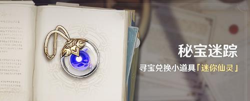 原神8月秘宝迷踪14个宝藏位置攻略