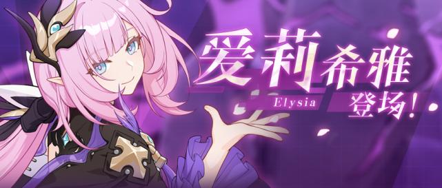 崩坏3游戏粉色妖精小姐圣痕武器攻略