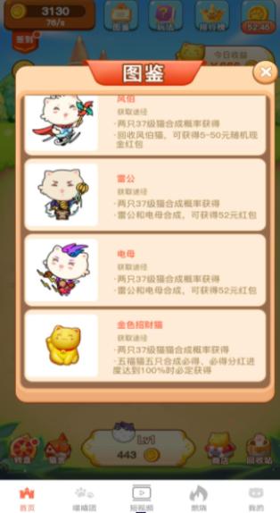 通证萌猫 V1.6.2