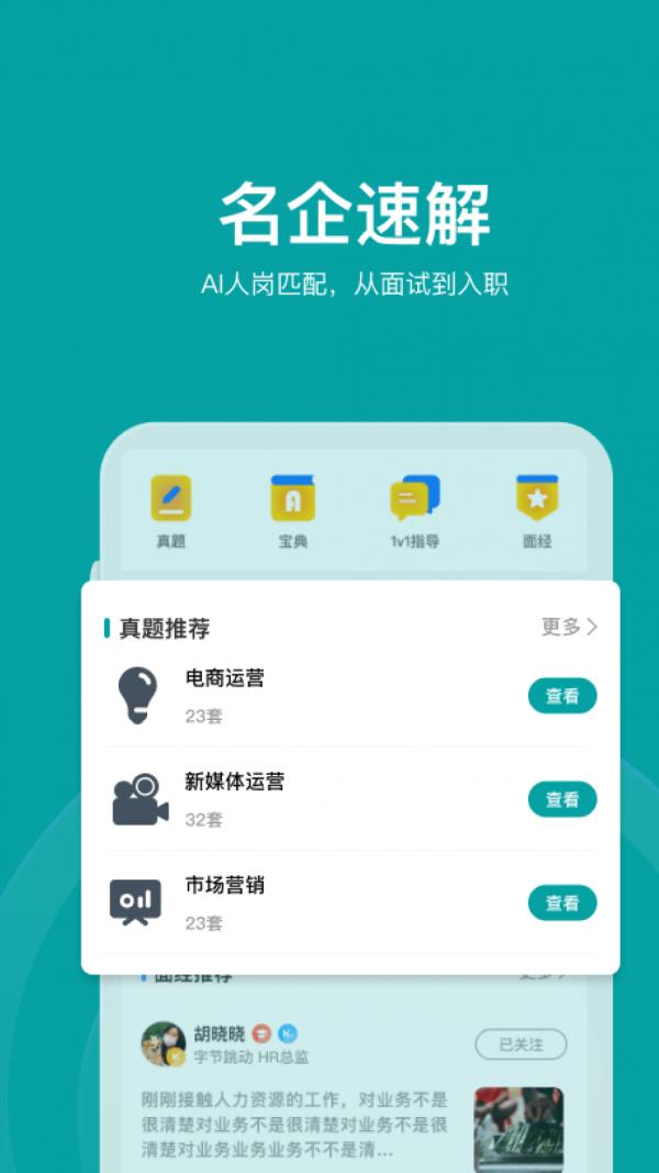 伯乐智才 V1.0.4