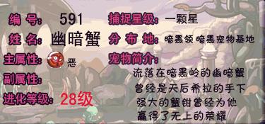 洛克王国游戏串鱼巨蟹技能解析
