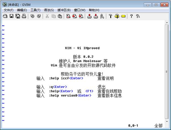 vim编辑器官方版