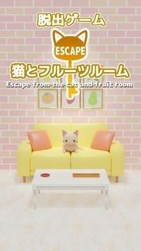 逃脱游戏猫和水果房 V0.1.1