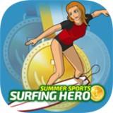 冲浪英雄 V2.0