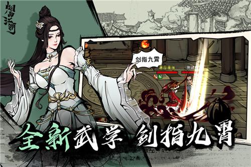 烟雨江湖柳如意培养攻略介绍