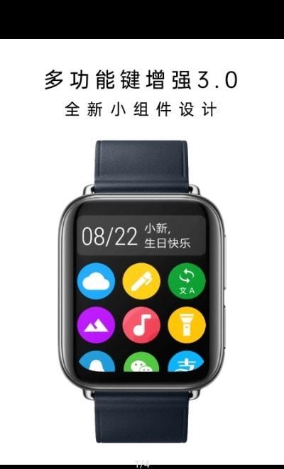 多功能键增强手表版安卓版