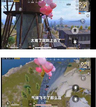 和平精英游戏七夕气球使用攻略