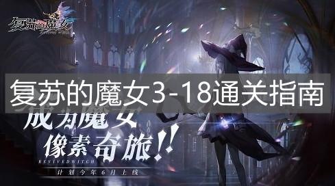 复苏的魔女3-18阵容最强操作