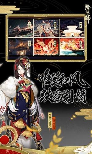 阴阳师 V1.7.25