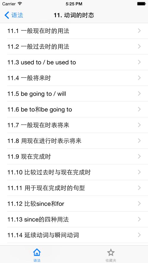 英语语法详解 V1.0