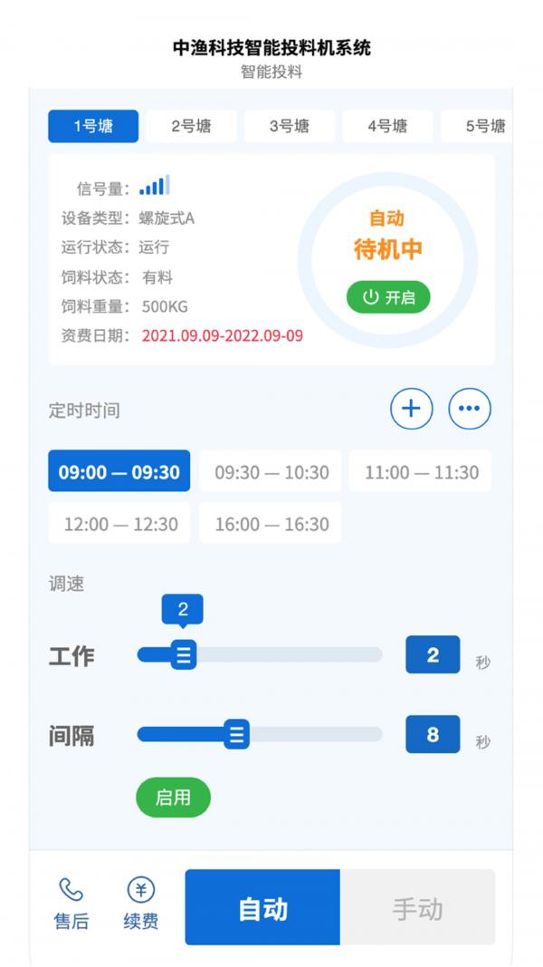 中渔宝安卓版