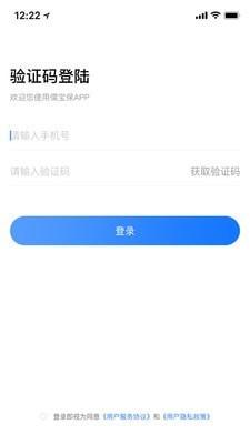 儒保宝 V1.0.0