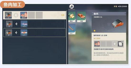 原神鱼群大爆发任务攻略介绍