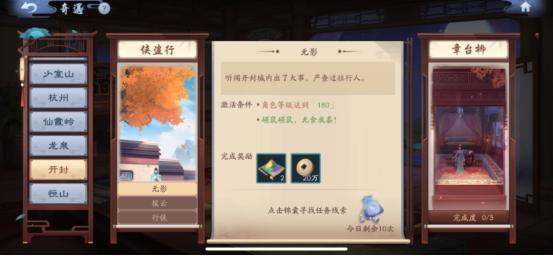 新笑傲江湖游戏攻略介绍