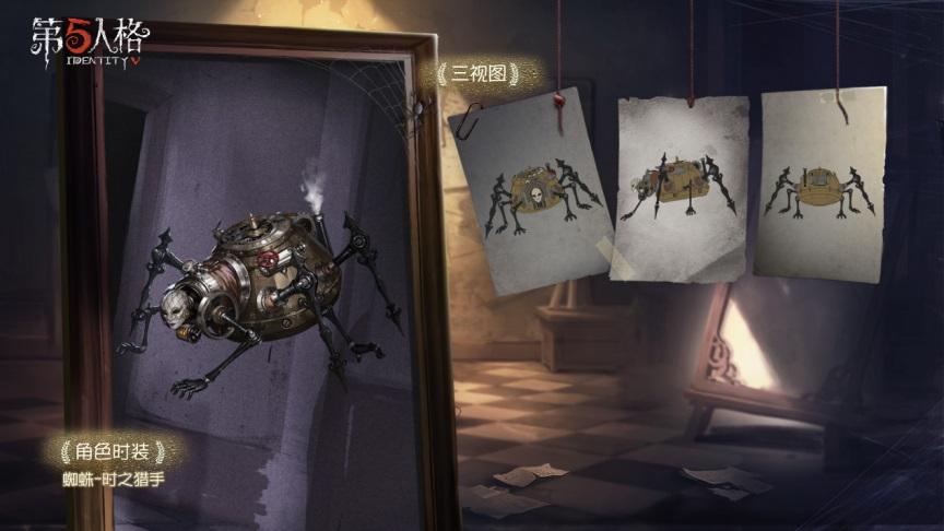 第五人格中蜘蛛玩法攻略介绍