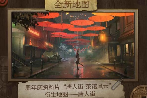 第五人格唐人街地图攻略介绍
