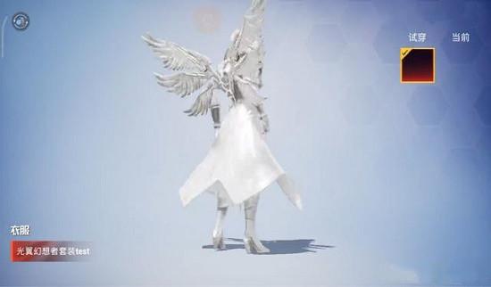 和平精英光翼幻想者获得方式