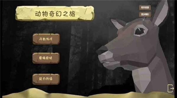 动物奇妙之旅安卓版