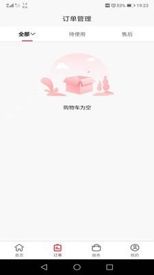 蚂蚁店圈商家端 V1.1.5