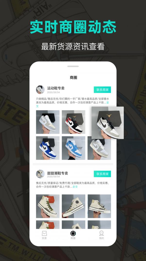 潮鞋库 V1.0.0