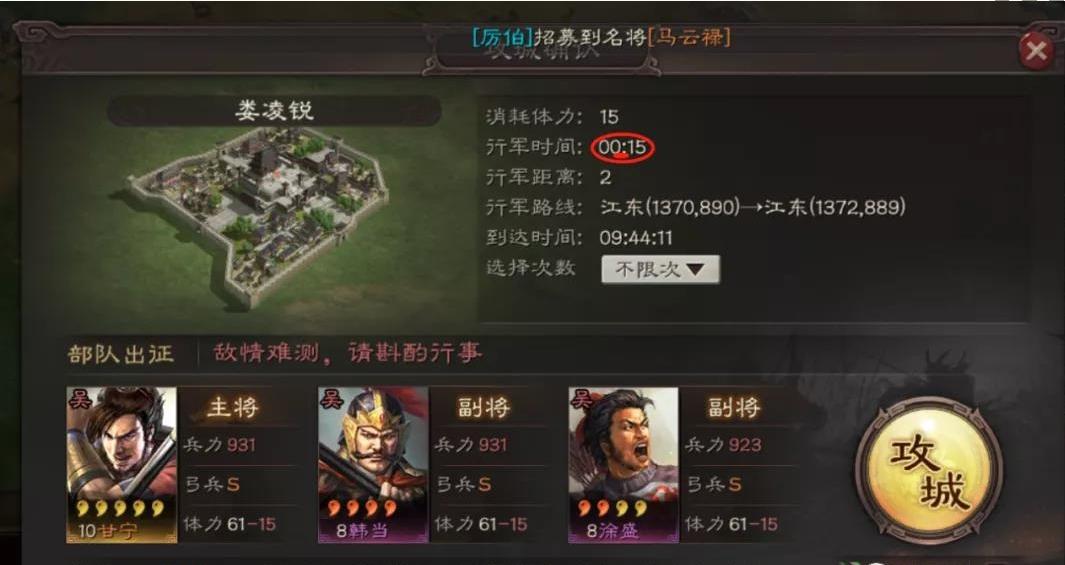 三国志战略版快速攻城玩法通关攻略
