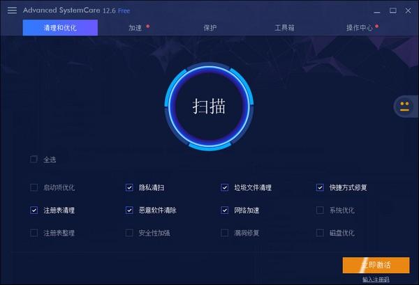 Advanced SystemCare Free中文免费版