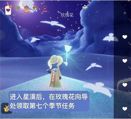 光遇小王子季第七个任务攻略介绍