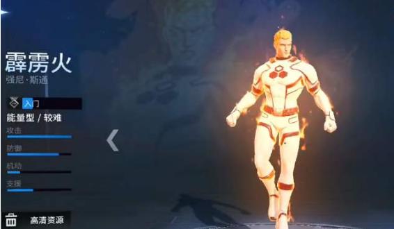 漫威超级战争霹雳火玩法攻略介绍