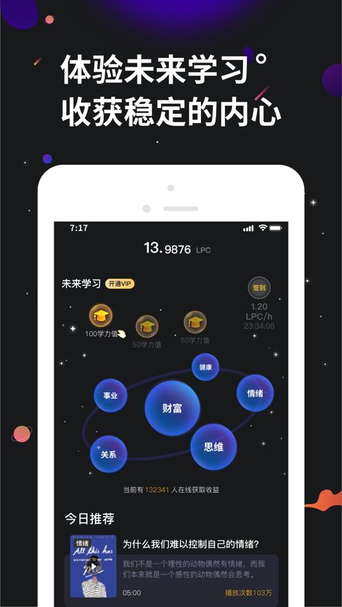 学力星球 V1.0.0
