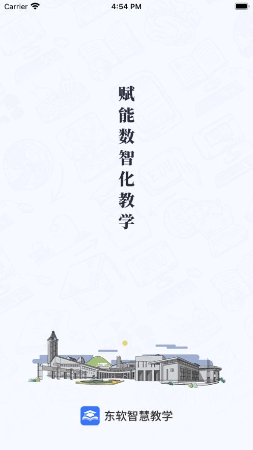 东软智慧教学安卓版