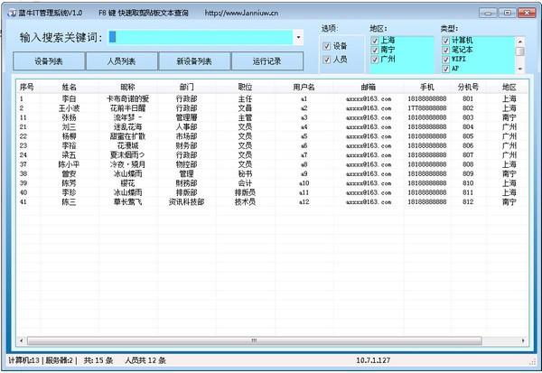 蓝牛IT管理系统官方版