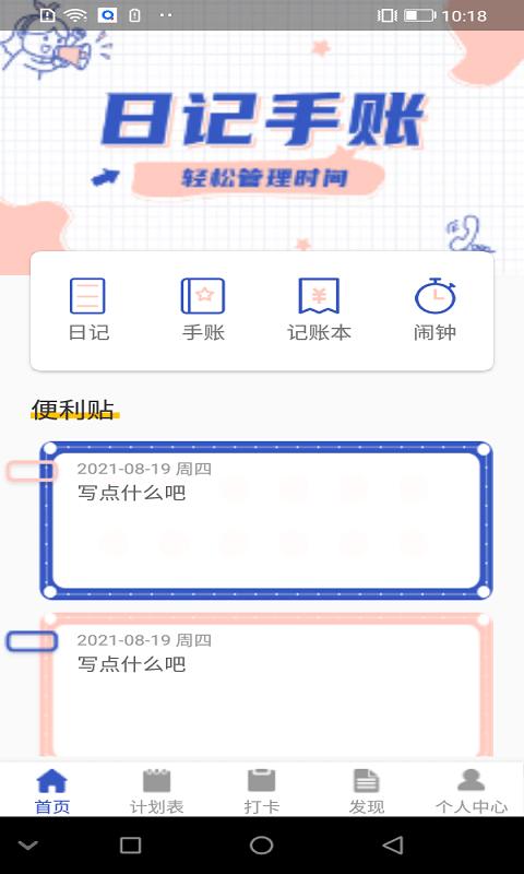 青梨日记 V1.0