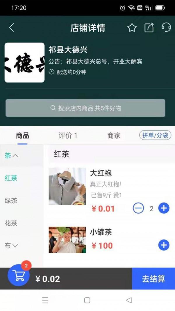 诚商诚 V7.10.84