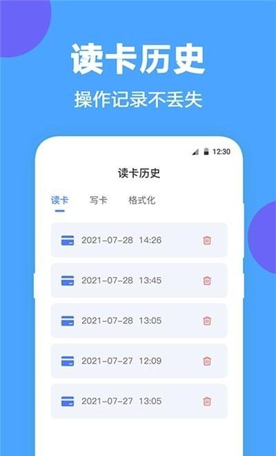 NFC工具 V3.1.5