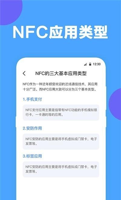 NFC工具安卓版