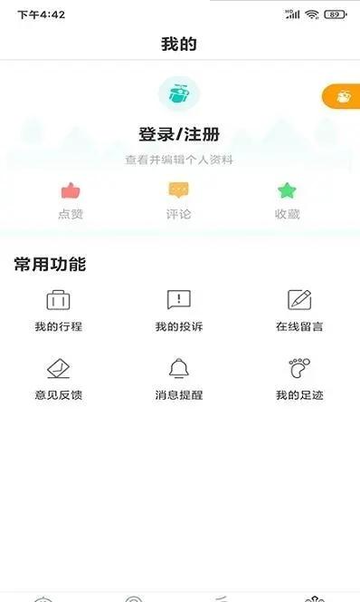 畅游西藏 V1.1